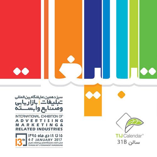 سیزدهمین نمایشگاه بین المللی تبلیغات
